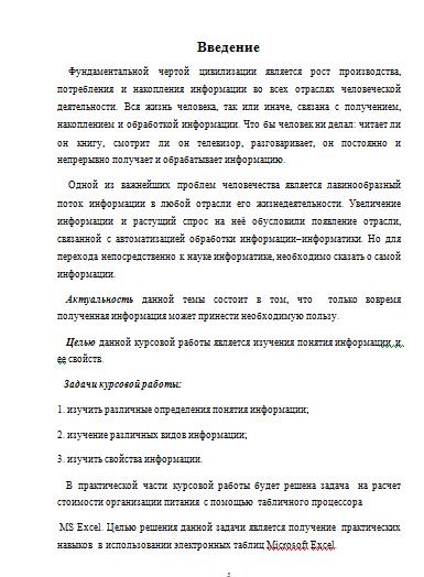Курсовая Информация и ее свойства Курсовые работы Банк  Информация и ее свойства 24 09 13