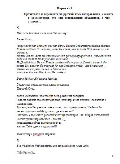 Контрольная работа по Немецкому языку Вариант № Контрольные  Контрольная работа по Немецкому языку Вариант №1 26 09 13