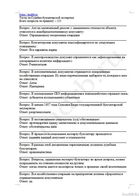 Тесты по судебной бухгалтерии с ответами электронная система для сдачи отчетности