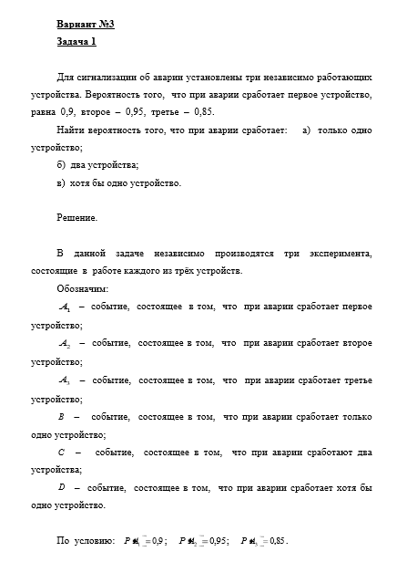 Контрольная работа по Теории вероятности Вариант Контрольные  Контрольная работа по Теории вероятности Вариант 3 28 09 13