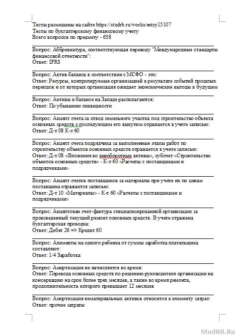 дебет кредит тесты займ 30000 рублей срочно без отказа наличными