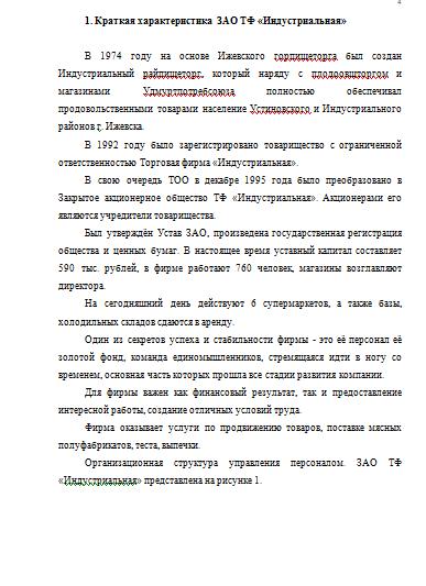 Отчет по преддипломной практике ЗАО ТФ Индустриальная Отчеты  Отчет по преддипломной практике ЗАО ТФ Индустриальная 04 10 13