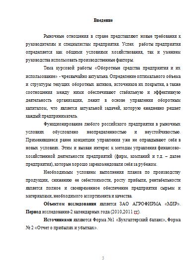 Оборотные средства предприятия и их использование Курсовые  Оборотные средства предприятия и их использование 04 10 13