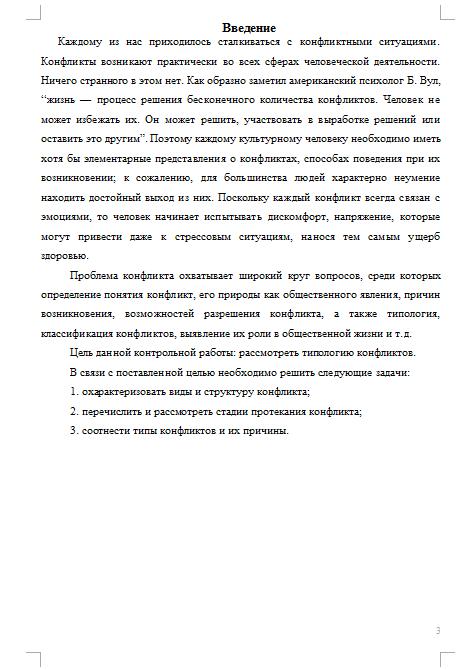 Типология конфликтов Контрольные работы Банк рефератов Сайт  Типология конфликтов 08 10 13