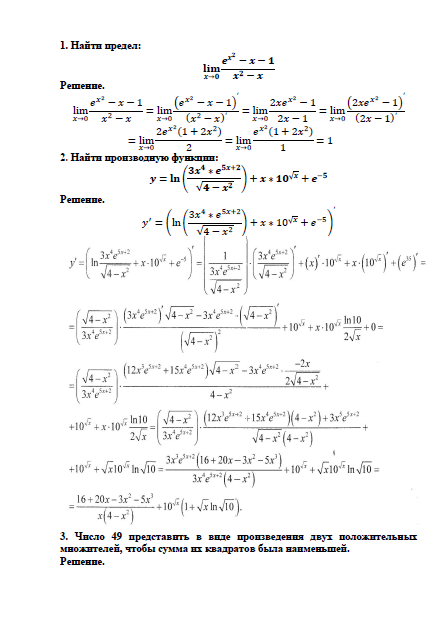 Контрольная работа по Математическому анализу и линейной алгебре  Контрольная работа по Математическому анализу и линейной алгебре Вариант №7 12 10 13