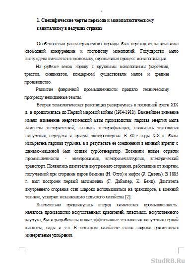 Монополистический капитализм россии реферат 315