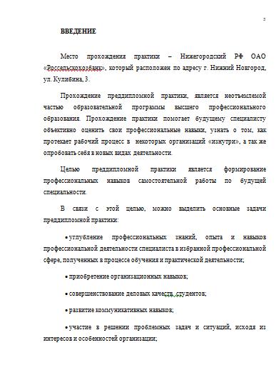 Пример отчета по преддипломной практике ДагФиш Рыба в  Оформление отчета по преддипломной практике пример образец Отчет о прохождении производственной преддипломной практики в ООО Автос Процесс управления
