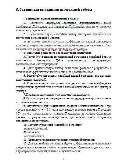 Контрольная по эконометрике вариант Контрольные работы Банк  Контрольная по эконометрике вариант 10 14 10 13