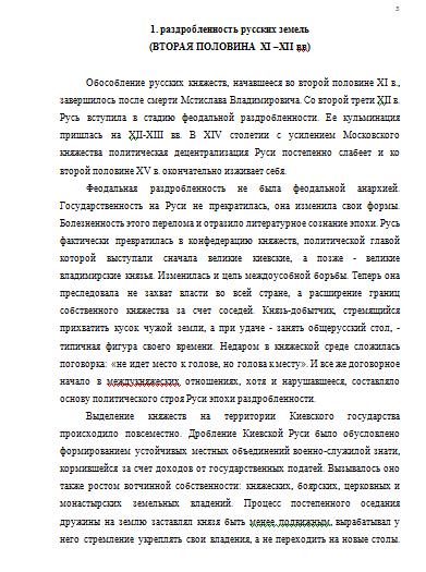 Реферат про историю россии 4983