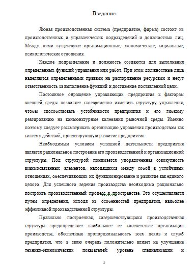 Заказать курсовую работу на тему оборотные средства предприятия рефераты на заказ в белоярском