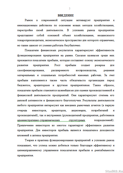 Анализ рентабельности и деловой активности на примере ОАО  Анализ рентабельности и деловой активности на примере ОАО Покровский хлеб 20 10 13