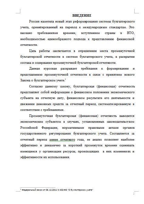 Курсовая Промежуточная бухгалтерская финансовая отчетность  Промежуточная бухгалтерская финансовая отчетность 26 10 13