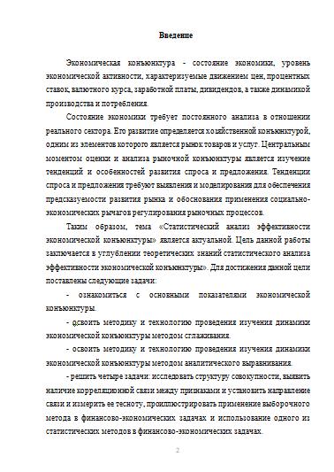 Статистический анализ эффективности экономической конъюнктуры  Статистический анализ эффективности экономической конъюнктуры 20 10 13