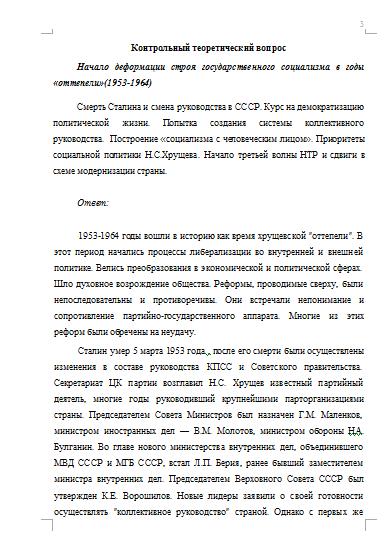 Контрольная по истории России вариант Контрольные работы  Контрольная по истории России вариант 23 21 10 13