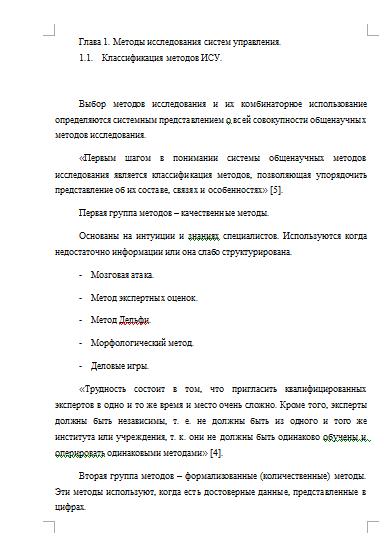 Курсовая работа методы исследования систем управления 2365