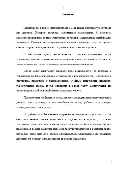 Договор возмездного оказания услуг и договор хранения  Договор возмездного оказания услуг и договор хранения 22 10 13