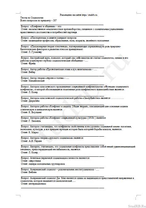 тесты на тему социологические исследования