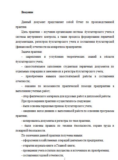 Отчет о производственной практике ООО Универсал Отчеты по  Отчет о производственной практике ООО Универсал 25 10 13