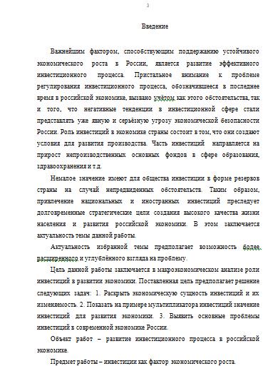 Динамика национальной экономики и инвестиции Курсовые работы  Динамика национальной экономики и инвестиции 29 10 13