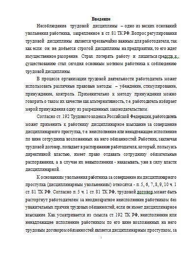 Применение дисциплинарного взыскания в виде увольнения [28.10.13]