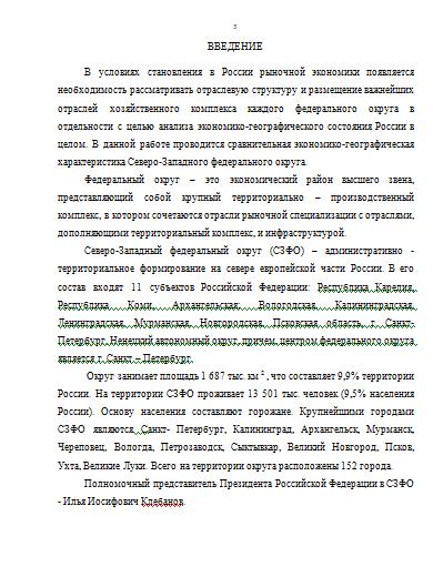 Реферат размещение промышленности в россии 6411
