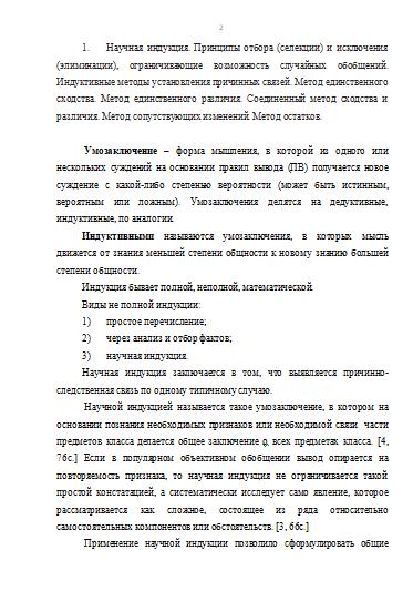 Контрольная работа по Логике Вариант № Контрольные работы  Контрольная работа по Логике Вариант №18 05 11 13