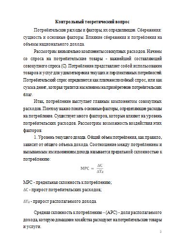 Контрольная работа по Макроэкономике Вариант бесплатно скачать  Контрольная работа по Макроэкономике Вариант 7 12 11 13