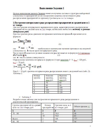 Контрольная работа по Статистике Вариант Контрольные работы  Контрольная работа по Статистике Вариант 18 17 11 13