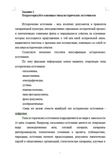 Контрольная работа по Истории Вариант № Контрольные работы  Контрольная работа по Истории Вариант №15 30 11 13