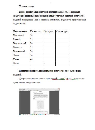 Контрольная работа по Информатике Вариант итоговая ведомость  Контрольная работа по Информатике Вариант 19 итоговая ведомость 16 11 13