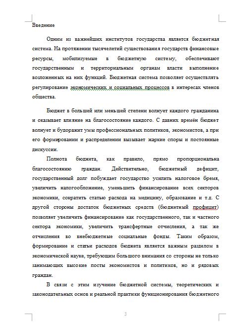 Курсовая Бюджетная система Российской Федерации Курсовые работы  Бюджетная система Российской Федерации 19 11 13