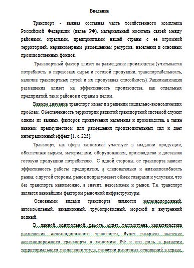 География железнодорожного транспорта России Рефераты Банк  География железнодорожного транспорта России 29 11 13