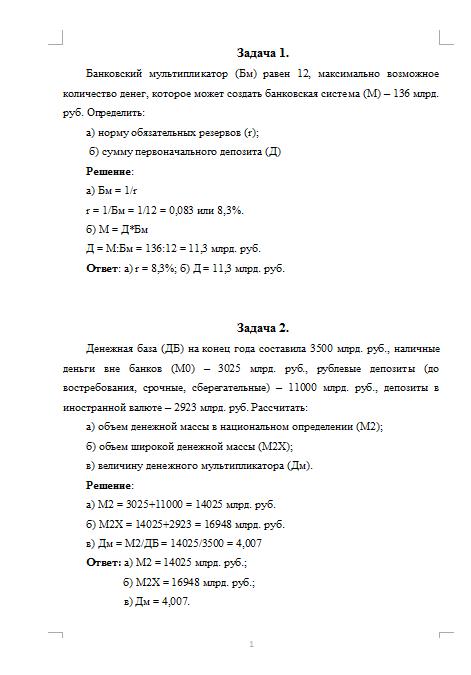 Решение задач по кредиту с ответами пример решения вариационных задач