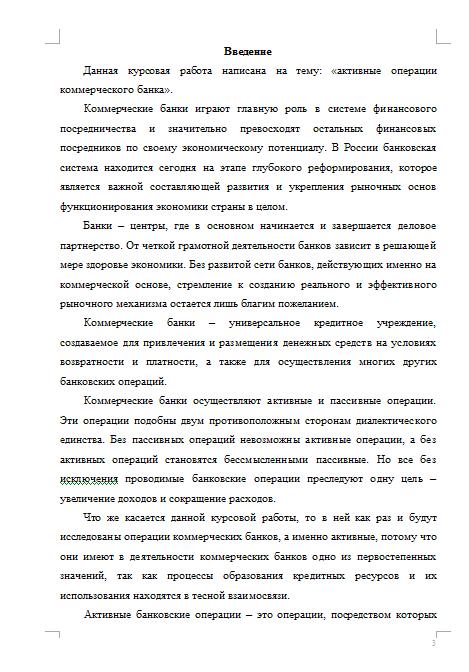 Курсовая Активные операции коммерческого банка Курсовые работы  Активные операции коммерческого банка 30 11 13