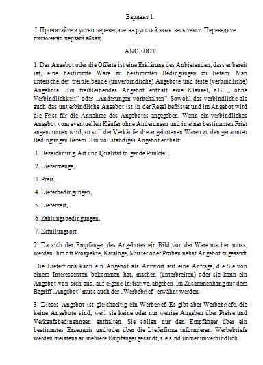 Контрольная работа по Деловому немецкому языку Вариант №  Контрольная работа по Деловому немецкому языку Вариант №1 19 11 13