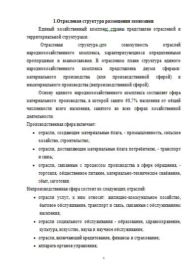 Контрольная по Региональной экономике Вариант Контрольные  Контрольная по Региональной экономике Вариант 6 11 12 13