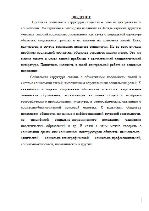 Реферат структура социологической науки 5115
