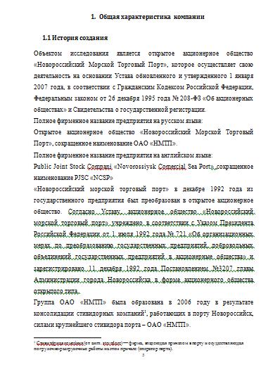Отчет по учебной практике ОАО НМТП Отчеты по практике Банк  Отчет по учебной практике ОАО НМТП 19 12 13