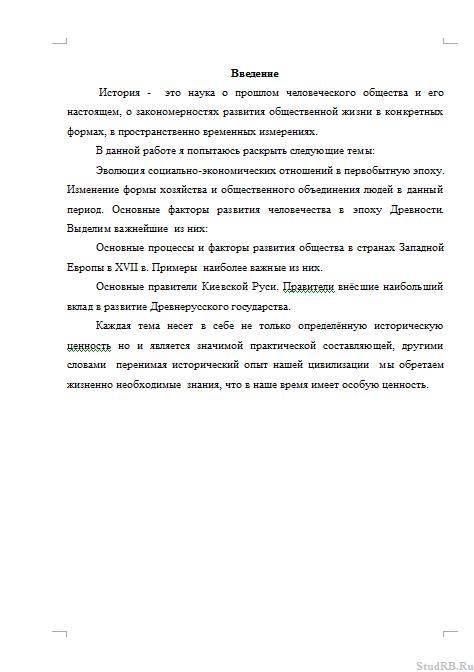 Контрольная работа по отечественной истории вариант  Контрольная работа по отечественной истории вариант 2 10 12 13