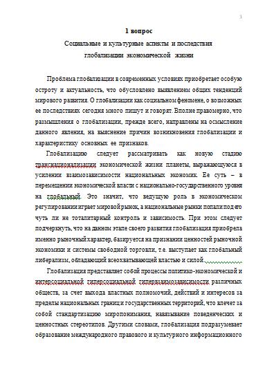 Контрольная работа по Экономической социологии Вариант  Контрольная работа по Экономической социологии Вариант 27 15 12 13