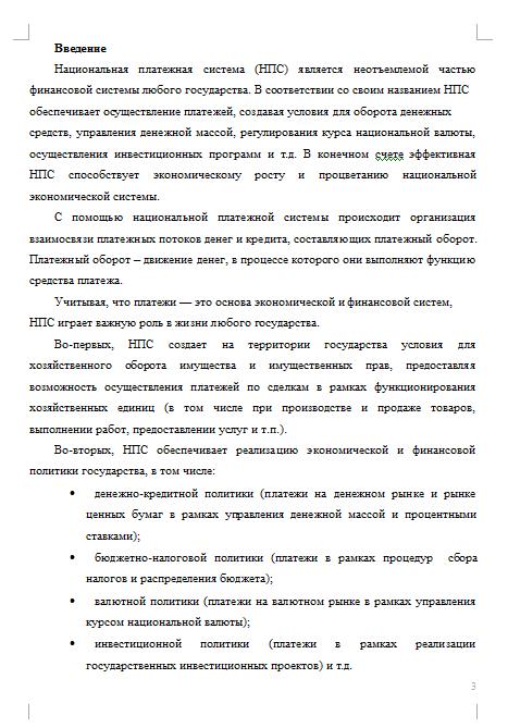Реферат Платежная система Российской Федерации Рефераты Банк  Платежная система Российской Федерации 24 12 13