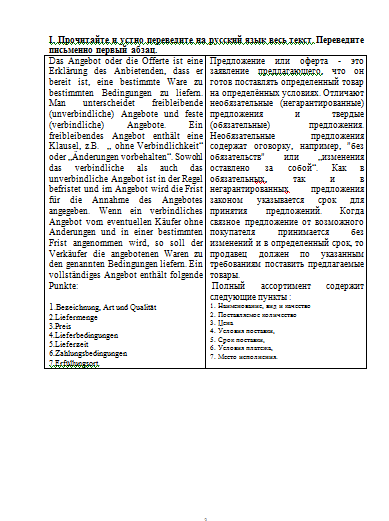 Контрольная работа по Деловому немецкому языку Вариант №  Контрольная работа по Деловому немецкому языку Вариант №1 18 12 13