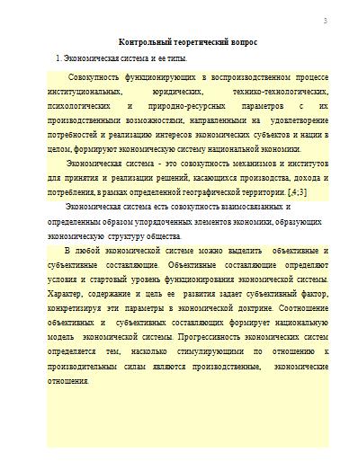 Экономическая система и ее типы Вариант № Контрольные работы  Экономическая система и ее типы Вариант № 4 28 12 13