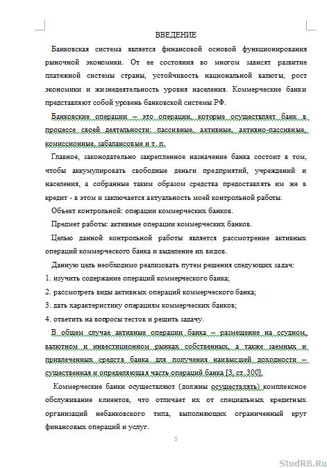 Активные операции коммерческого банка контрольная работа 3812