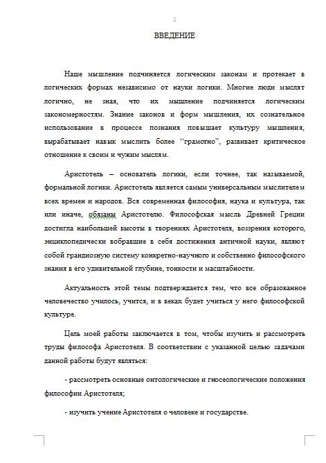 Реферат учение аристотеля о государстве 2923