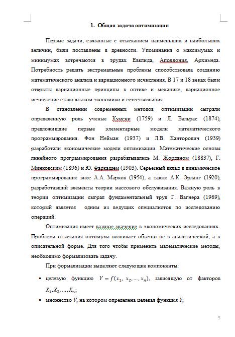 Контрольная Целочисленная оптимизация Контрольные работы Банк  Целочисленная оптимизация 03 01 14