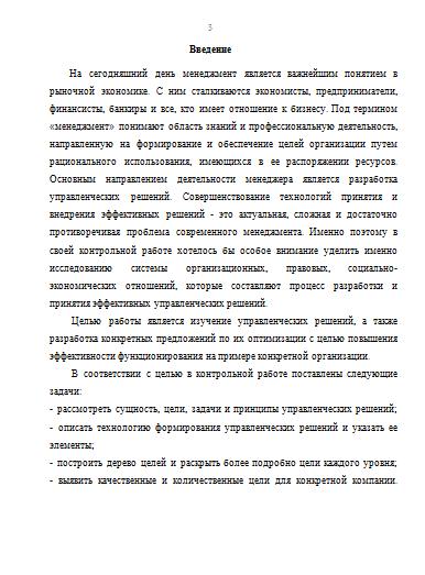 Контрольная работа по Менеджменту Вариант № Контрольные работы  Контрольная работа по Менеджменту Вариант №1 21 01 14