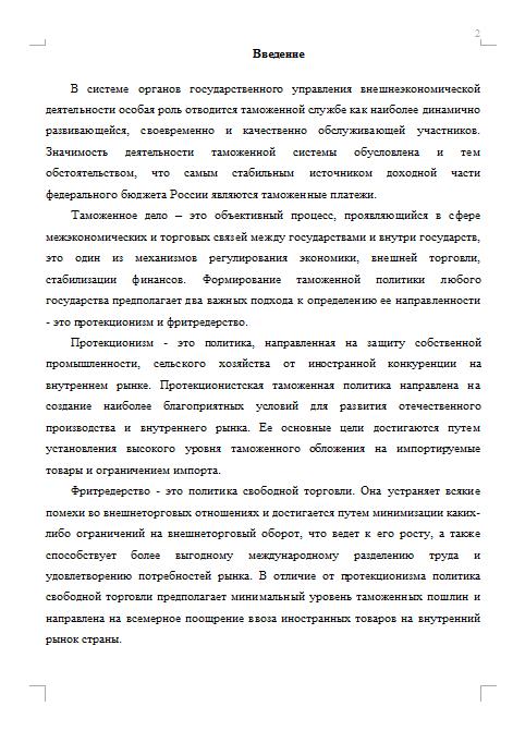 Таможенная политика России Курсовые работы Банк рефератов  Таможенная политика России 23 01 14