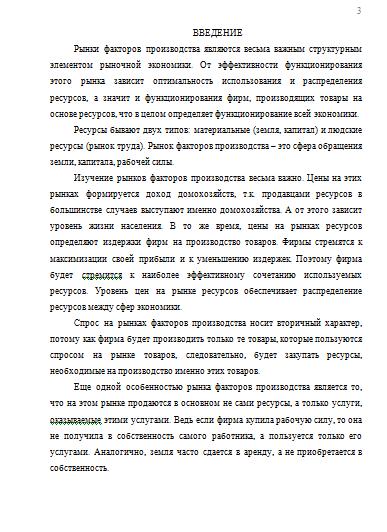 Рынок факторов производства Курсовые работы Банк рефератов  Рынок факторов производства 01 02 14