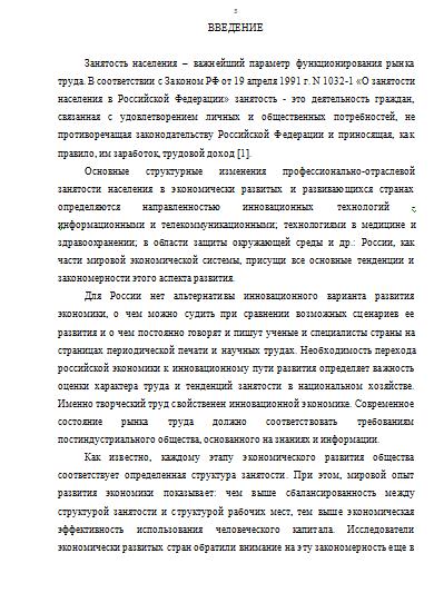 Занятость населения российский и зарубежный опыт реферат